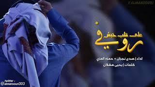 شيلة روفي على قلب حبش    صدى نجران و حمزه العزي + Mp3  لحنين