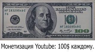 Заработать на дому для лодырей за 100 долларов