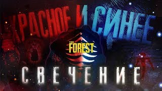 КРАСНОЕ И СИНЕЕ СВЕЧЕНИЕ ▲ Мифы и Легенды THE FOREST #32