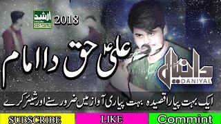 QasidaAli Haq Da Imam Ya Ali (Daniyal Hassan)2018 Arshad Sound Okara