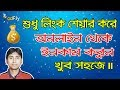 Earn Money Online by Sharing Links || Adfly Bangla Tutorial 2019