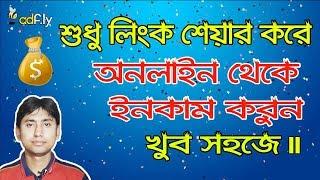 Earn Money Online by Sharing Links || Adfly Bangla Tutorial 2019