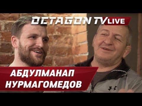 Абдулманап Нурмагомедов - про бой с отцом Макгрегора, допинг и карьеру Хабиба / Octagon TV