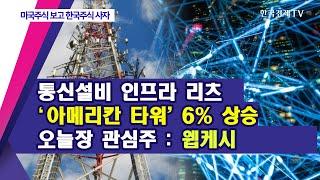 통신설비 인프라 리츠 '아메리칸 타워' 6% 상승… 오…
