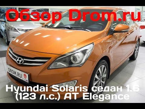 Hyundai Solaris седан 2016 1.6 123 л.с. AT Elegance видеообзор