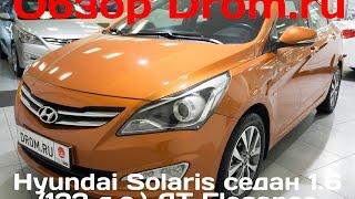 Hyundai Solaris седан 2016 1.6 123 л.с. AT Elegance видеообзор смотреть