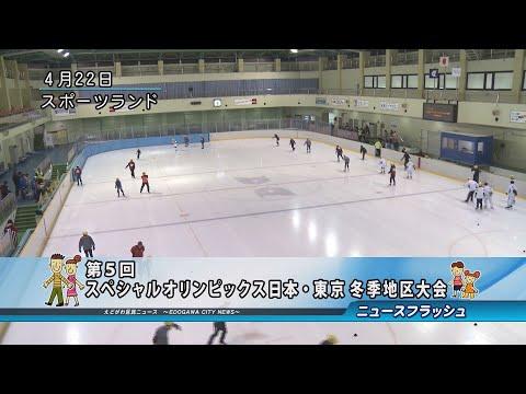 第5回 スペシャルオリンピックス日本・東京 冬季地区大会