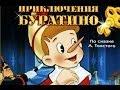 Pinocho y la Llave de Oro (Español)