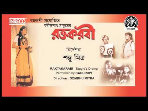 Raktakarabi   Tagore's Best Drama   Sombhu Mitra   Tripti Mitra   Bahurupi   AIR Released