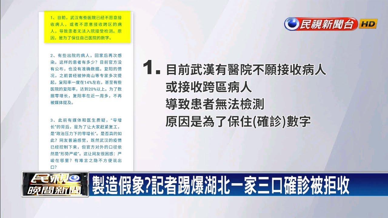 中宣稱湖北連四天零確診 遭踢爆疑為復工造假-民視新聞 - YouTube