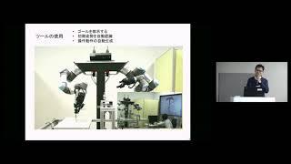 「人を代替するロボット作業システム」 大阪大学 大学院基礎工学研究科 システム創成専攻 准教授 万 偉偉