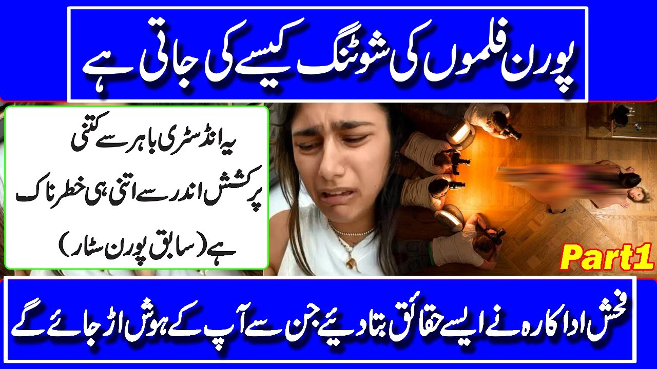 Download facts about porn films details in urdu hindi by urdu Graphy