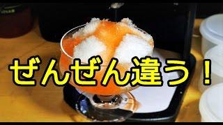 【電動ふわふわとろ雪】ぜんぜん違うかき氷 検証!?