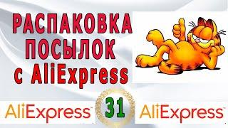 РАСПАКОВКА ПОСЫЛОК с AliExpress №31. Одежда. Товары для дома. Бижутерия с Алиэкспресс.