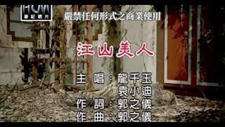 龍千玉VS袁小迪-江山美人(官方KTV版)