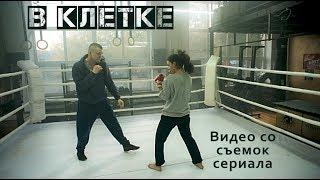 """Сериал """"В клетке"""". Видео со съемок в Калининграде."""