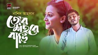 Tor Shohore Bari Nashid Ahsan Mp3 Song Download