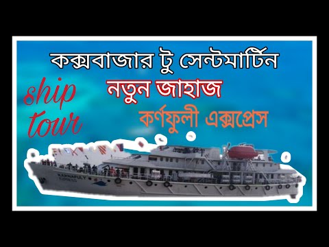 Cox's Bazar to Saint Martin Island Cruise Ship Opening Cerem