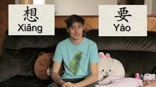 The Difference Between 想 Xiang And 要 Yao (chinese Grammar) Learn Chinese Now