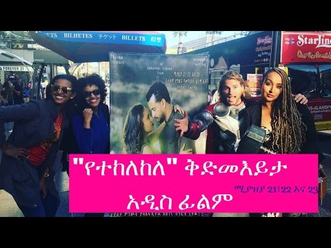 "The Forbidden ""የተከለከለ ቅድመእይታ"" Hollywood Standard Ethiopian Movie Trailer"