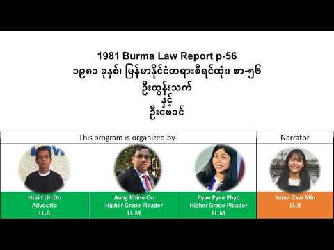 1981 Burma Law Report  p.56 ၁၉၈၁ ခုနှစ်၊ မြန်မာနိုင်ငံတရားစီရင်ထုံး၊ စာ-၅၆
