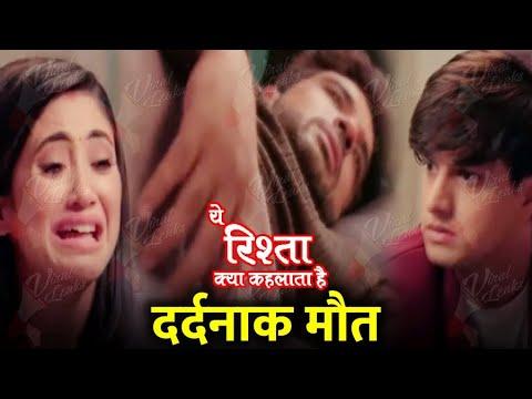 YRKKH   Kartik के हाथों में सौंप कर हमेशा के लिए Seerat हो अलविदा कहेगा Ranvir  