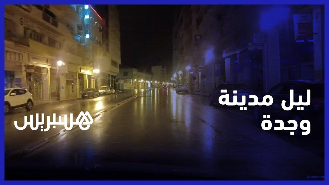 جو ممطر وشوارع فارغة .. كاميرا هسبريس تنقلكم في جولة ليلة بعاصمة الشرق