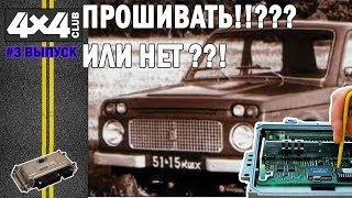 ПРОШИВКА ЭБУ ВАЗ 21214 BOSCH ME17.9.7.Нужна или нет