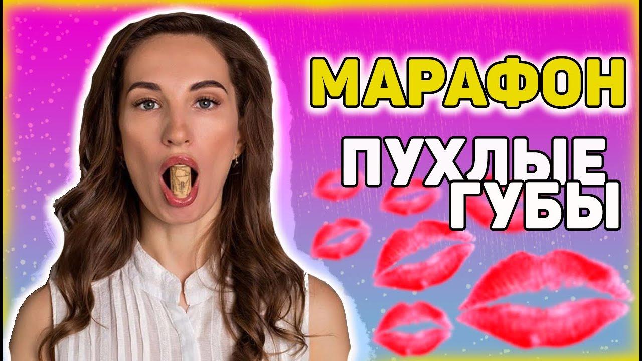 """Марафон """"Пухлые Губы"""" 2"""