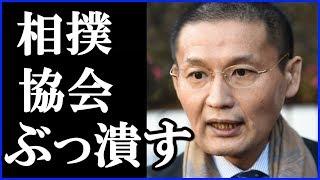 日馬富士事件のウラには相撲協会の