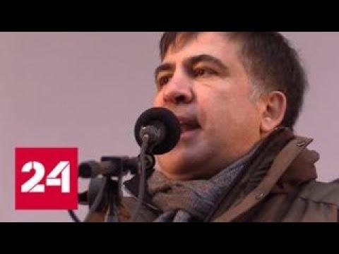 Саакашвили позвал украинцев