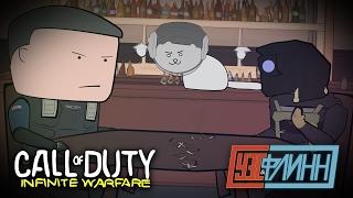 Флинн Играет в Call of Duty Infinite Warfare [s02e06]