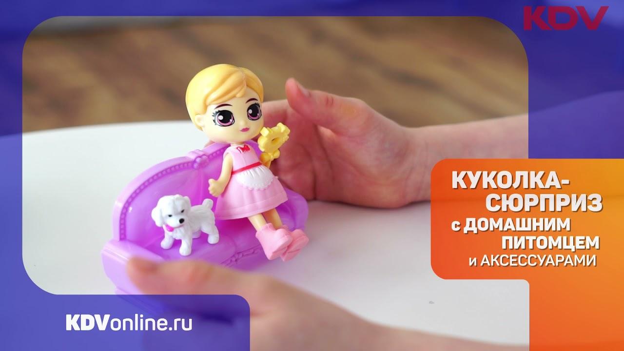 Куколка-сюрприз с аксессуаром и домашним питомцем, 40г