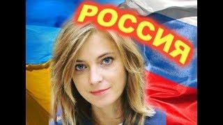 Поведение Поклонской на инаугурации Владимира Путина стало мемом дня