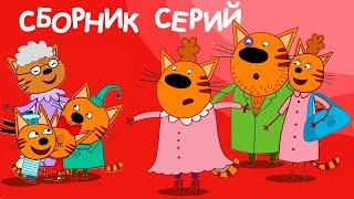 Три Кота | Сборник семейных игр | Мультфильмы для детей