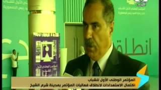 """فيديو.. مدير أمن جنوب سيناء: مستعدون لاستقبال """"مؤتمر الشباب"""""""