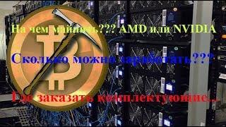 Майнинг, на чем сейчас майнить??? AMD или NVIDIA??? Сколько можно зарабатывать???