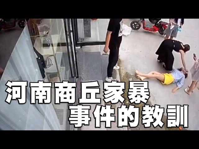 河南商丘家暴事件的教訓 | 今日話題 09172020