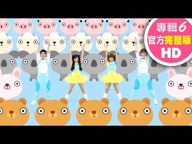 momo親子台 | momo歡樂谷專輯6 _ 06.Hey Super Baby【官方HD完整版MV 】