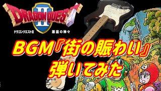 【弾いてみた】Dragon Quest 2 BGM『街の賑わい』【Guitar】 オジネコGuitar Channel