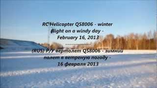 Р/c вертоліт QS8006 - зимові рейси в вітряний день Снежинськ, Росія - 16 лютого 2013 року