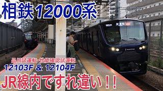 【相鉄】12000系同士がJR武蔵小杉駅ですれ違う ! !   ~品川試運転・性能確認試運転~