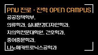 2월 4일(목) 오후 PNU 진로·진학 OPEN CAM…