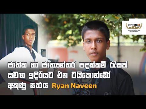 ජාතික හා ජාත්යන්තර පදක්කම් රැසක් සමඟ ඉදිරියට එන ටයිකොන්ඩෝ අකුණු සැරය - Ryan Naveen