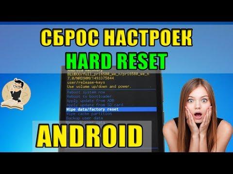 3 СПОСОБА Сброс Андроида до заводских настроек. Cброс настроек Hard Reset на Android.