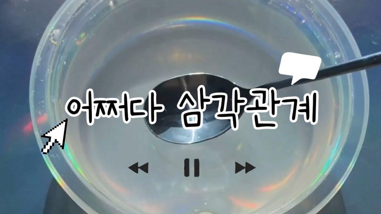 📻 액괴 라디오 | 푸울라디오 | 어쩌다 삼각관계❣ | 액괴 | 익명님의 사연📝 | 설참💡