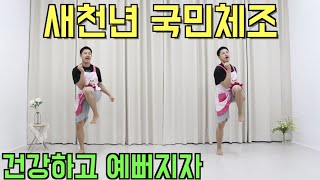 새천년건강제조 - 국민체조 with 엄마TV (에어로빅, 줌바댄스, 다이어트댄스 총집합편)