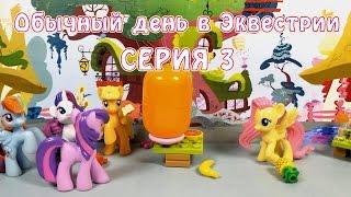 My Little Pony - Обычный день в Эквестрии - серия 3