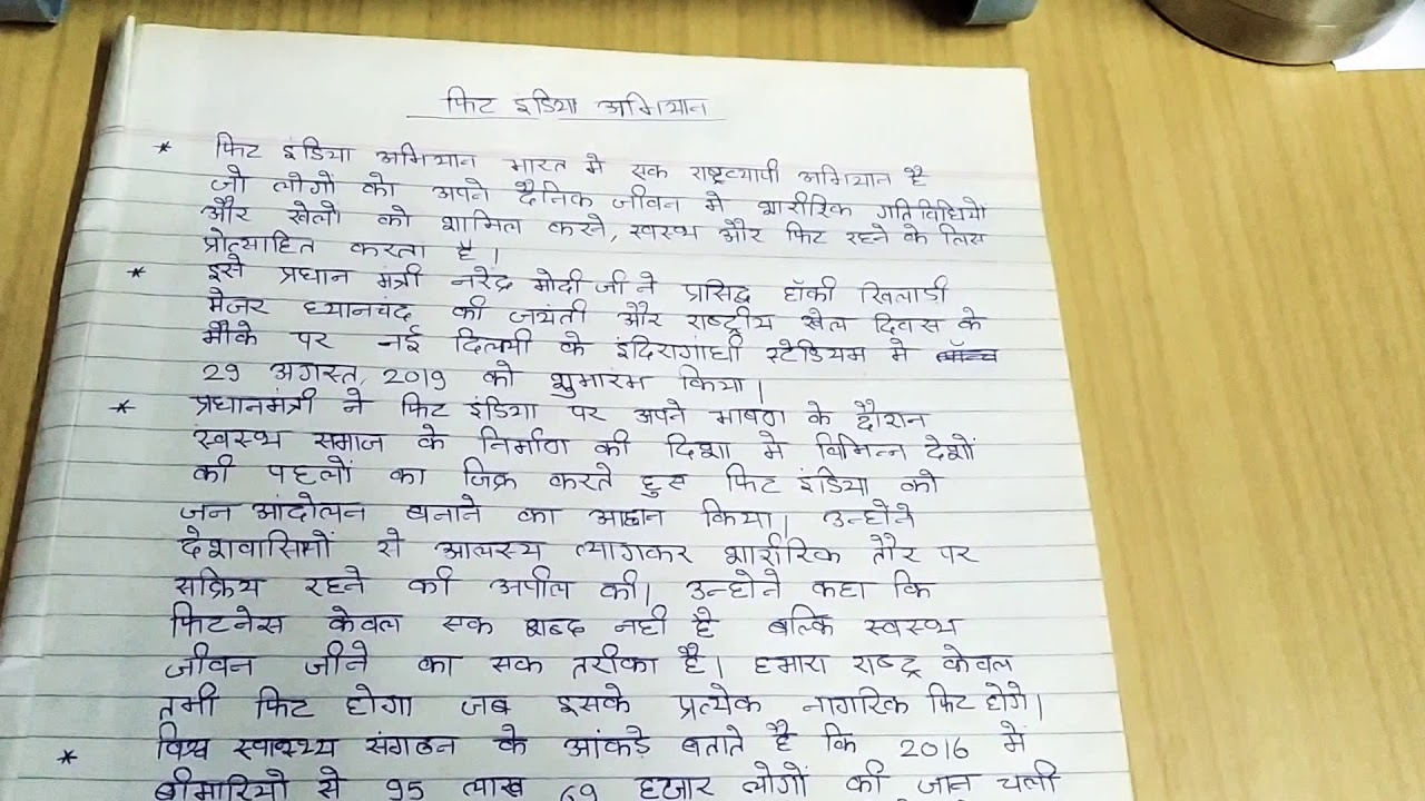 Essays research paper