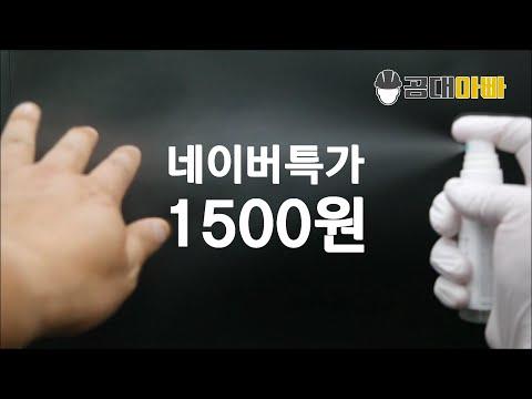 공대아빠 휴대용 미니 손소독제 소독 스프레이 핸드세이퍼 25g (의약외품)